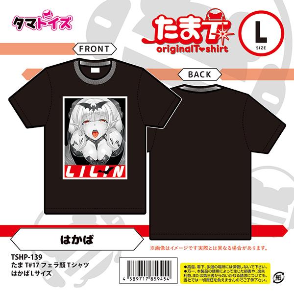たまT#17 フェラ顔Tシャツ はかば Lサイズ