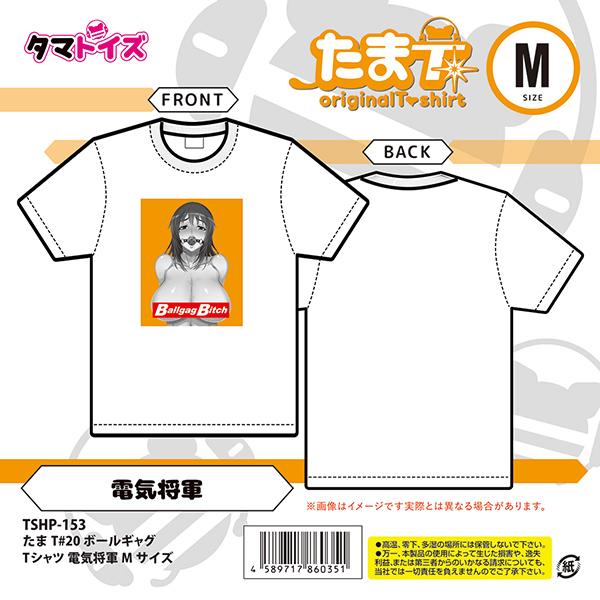 たまT#20 ボールギャグTシャツ 電気将軍 Mサイズ