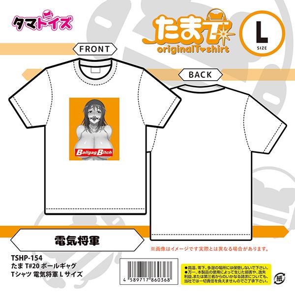 たまT#20 ボールギャグTシャツ 電気将軍 Lサイズ
