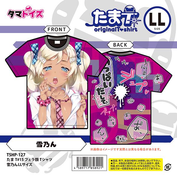 たまT#15 フェラ顔Tシャツ 雪乃ん LLサイズ