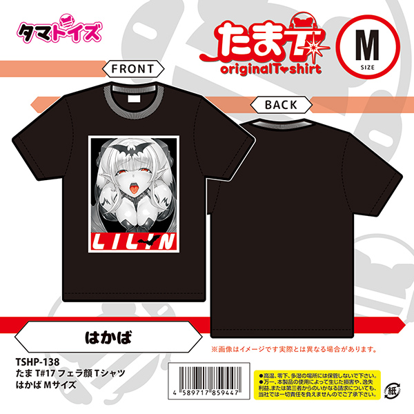 たまT#17 フェラ顔Tシャツ はかば Mサイズ