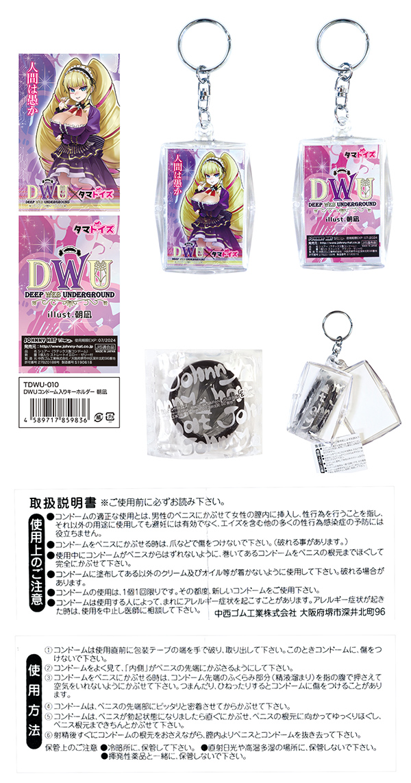 DWU コンドーム入りキーホルダー 朝凪