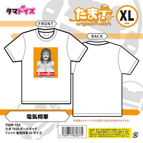 たまT#20 ボールギャグTシャツ 電気将軍 XLサイズ